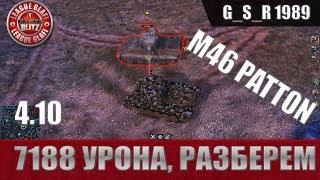 WoT Blitz -Правильный бой на м46 Patton - World of Tanks Blitz (WoTB)