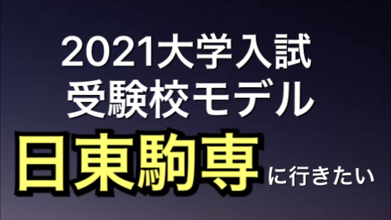 日東駒専に行きたい!2021大学入試受験校モデル日東駒専文系編 マスクド先生
