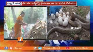 Nagula Chavithi Festival Celebrations Grandly In Telugu States | iNews
