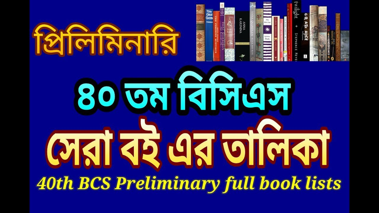 Book List For 40th BCS Preliminary | Education BD