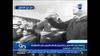 90 دقيقة : اعضاء حزب الدستور يتشاجرون بالسلاح الابيض علي المشاركة في الانتخابات البرلمانية