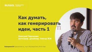 #1. RuSSOL. Как придумывать идеи. часть 1-ая - Дмитрий Чернышев