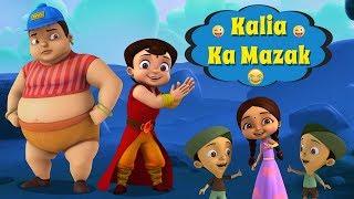Super Bheem - Kyu Uda Kalia Ka Mazaak? | Hindi Catoon for Kids