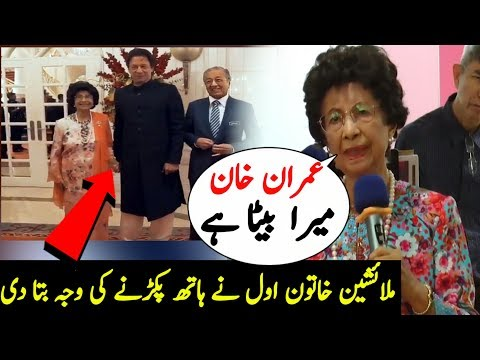 Reason Behind The First Lady Of Malaysia Hold Imran Khan Han