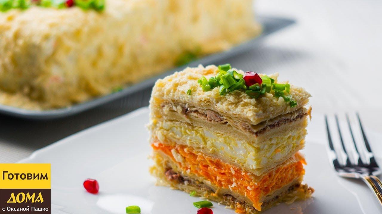 салат наполеон фото рецепт