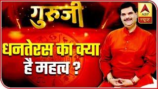 Guruji With Pawan Sinha: Importance Of Dhanteras | ABP News