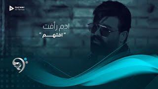 ادم رأفت - افتهم (فيديو كليب حصري) | 2020 |Adm Rafat -Afthm
