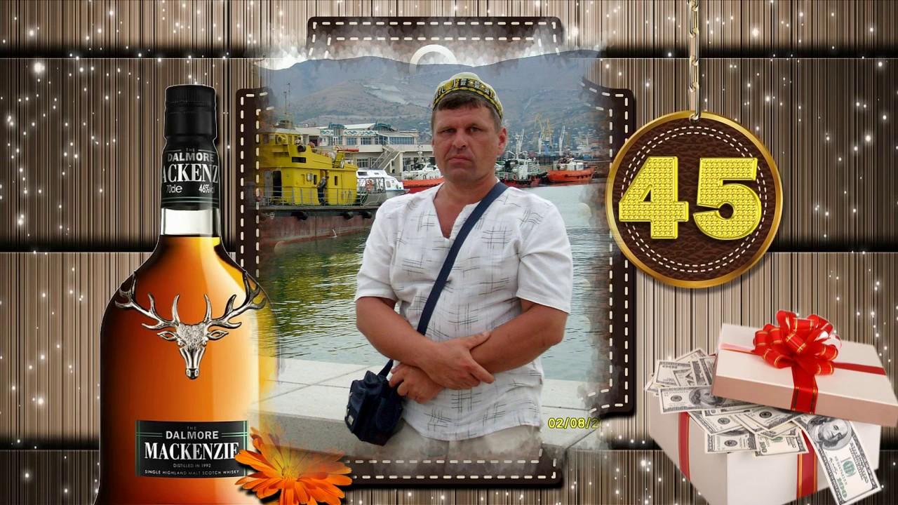 день рождения сына 45 лет юбилей результате чего, пресса