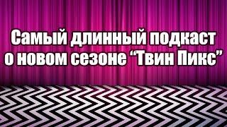 Твин Пикс 3 сезон - Самый длинный подкаст о всех аспектах сериала