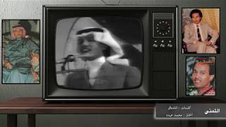 محمد عبده .. : الى مني نسيت الهم ساعه