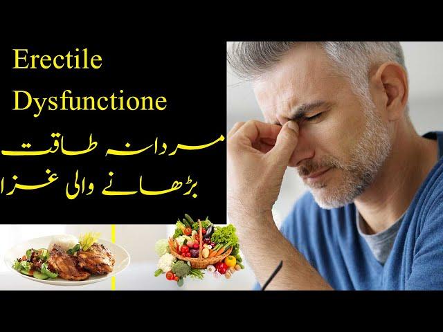 Top 5 Foods for  Erectile Dysfunction (Mardana kamzori) #shorts |Tabib.pk
