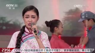 [星光大道] 20161210 歌曲《十送红军》 演唱:张灵珊   CCTV