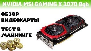 Майнинг на видеокарте MSI 1070 Gaming X