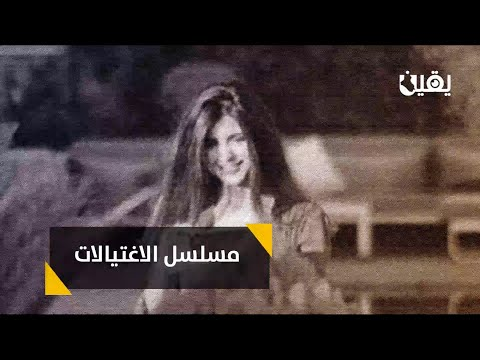 """اغتيال الناشطة الصيدلانية """"#شيلان"""" يفضح زيف وعود #الكاظمي"""