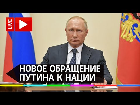 ⚡️Обращение Владимира Путина к нации по ситуации с коронавирусом. Прямая трансляция