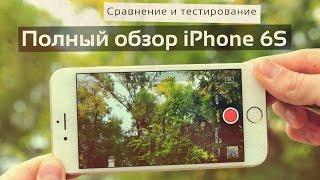 iPhone 6s - подробный обзор и тестирование. Сравнение 6S и 6. Часть 2!