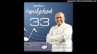 jebathotta jeyageethangal 33 En Paaththiram Nirambi