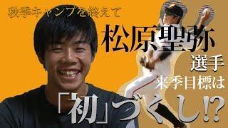 松原聖弥選手 インタビュー動画(2018年宮崎秋季キャンプ)