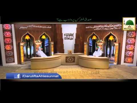 Sadqae Fitr Kis Par Wajib Hai Mufti Hassan Attari Al Madani