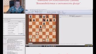"""Урок по шахматам олимпийского чемпиона К.Сакаева """"Взаимодействие и активность фигур"""""""