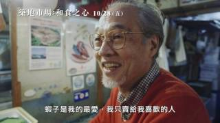【築地市場:和食之心】Tsukiji Wonderland 電影預告 10/28(五) 魚味無窮
