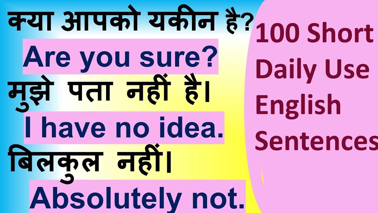 100 Short Daily use English sentences | Roj bole Jane wale English sentences | English speaking