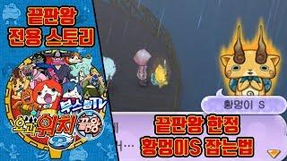 요괴워치2 끝판왕 한정 황멍이S 잡는법 [부스팅TV] (요괴워치 2 진타 3DS / Yo-kai Watch 2)