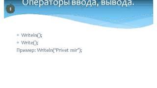 Урок 2, курс: программирование на PascalABC