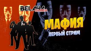 МАФИЯ | MAFIA | ПЕРВЫЙ СТРИМ