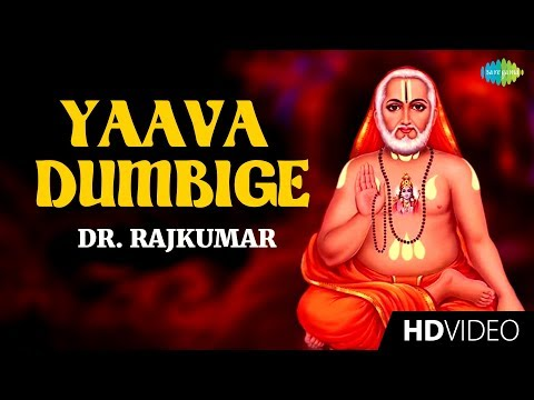 Yaava Dumbige - Video Song | Swamy Raghavendra | Dr. Rajkumar | M.Ranga Rao |  Kannada | Temple Song