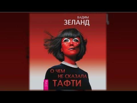 О чем не сказала Тафти   Вадим Зеланд (аудиокнига)