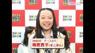 NMB48「NUMBER SHOT」 #112 梅原真子 7月①「NMB48 teamBⅡ メンバー紹介SP」(Full ver.)