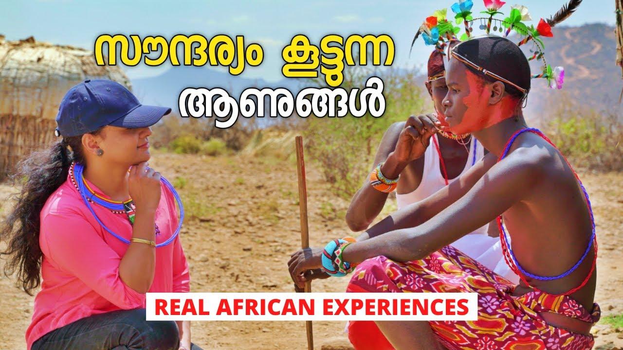 അണിഞ്ഞൊരുങ്ങുന്നതിൽ ഈ പുരുഷന്മാർ മുൻപിൽ Africa Malayalam Travel Vlog  