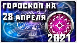 ГОРОСКОП НА 28 АПРЕЛЯ 2021 ГОДА / Отличный горо...
