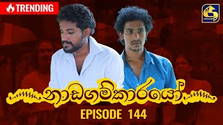 Nadagamkarayo Episode 144 || ''නාඩගම්කාරයෝ'' || 09th August 2021 Thumbnail