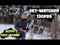 [Астро тест-драйв] Телескоп Sky-Watcher 130PDS