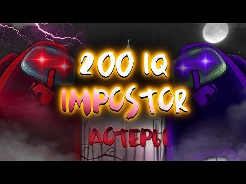 200 IQ игра Impostor  в Among Us | Пати дотаблогеров: @shisp @OV3R @Дмитрий DaRD Крипы Чена