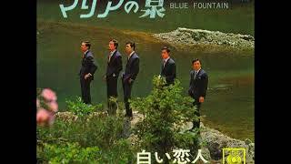 ジャッキー吉川とブルー・コメッツBlue Comets/マリアの泉Blue Fountain  (1967年)