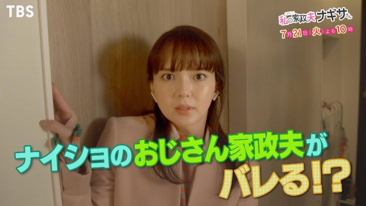ドラマ の 家政 婦 ナギ さん