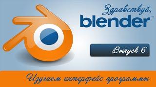 Знакомимся с интерфейсом Blender