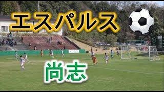 清水エスパルスユースVS尚志(福島)!!サニックス杯国際ユースサッカー2019!!決勝前半Part1!!