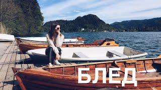 видео Озеро Блед
