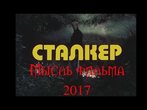 Скрытый смысл фильма Сталкер (1979) режиссера Андрея Тарковского