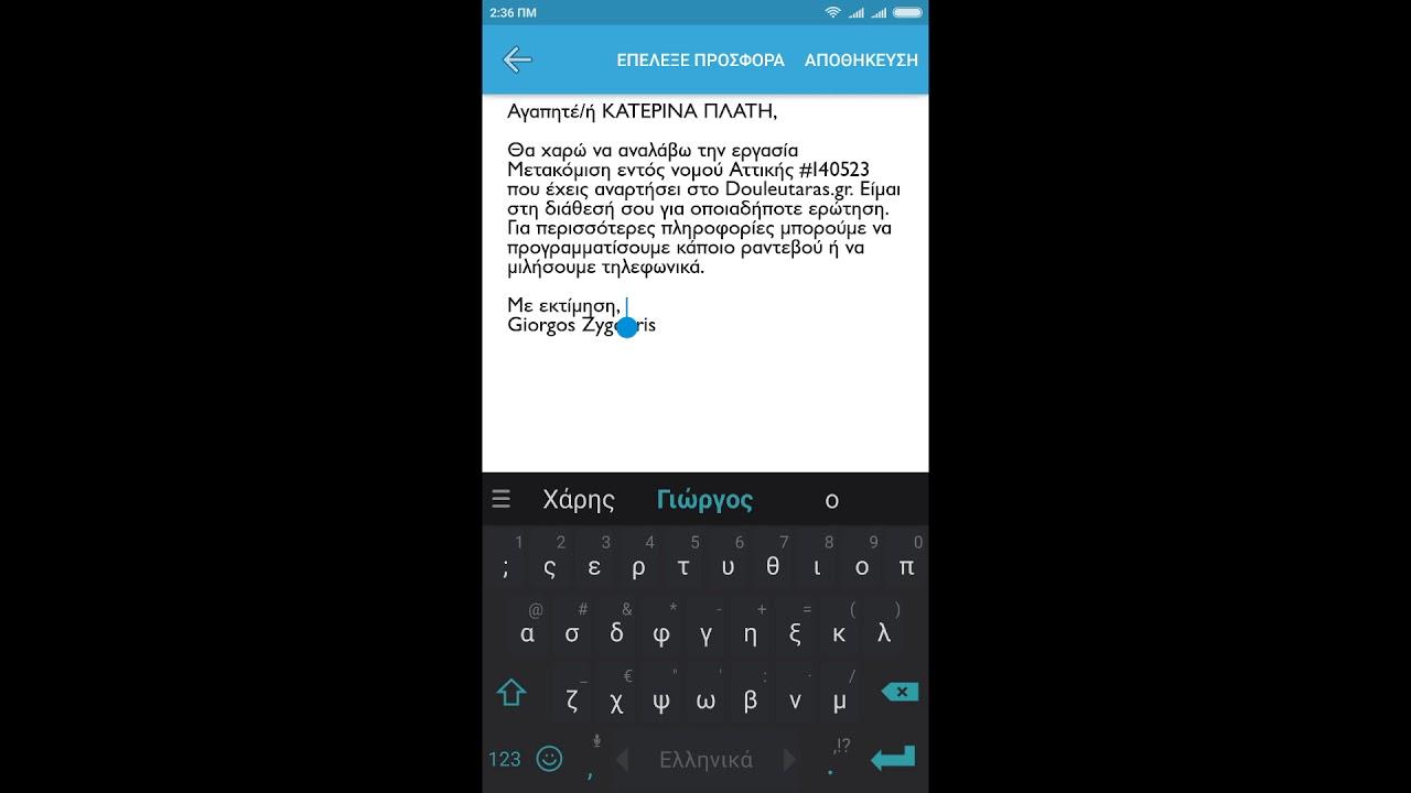 Ραντεβού μήνυμα ηλεκτρονικού ταχυδρομείου προφίλ