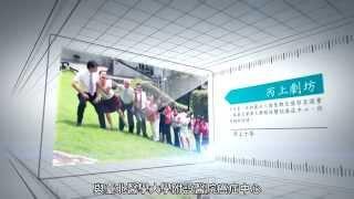 丙上劇團十年紀念剪輯