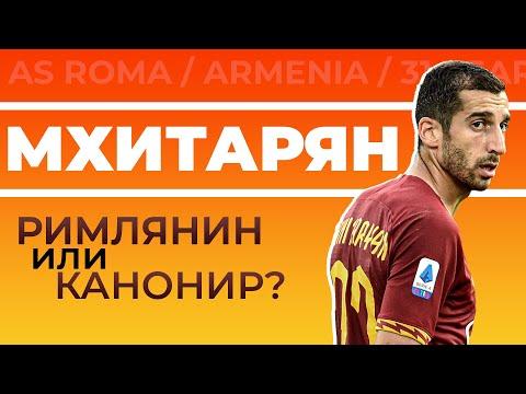 Все еще лучший из Армян – Генрих Мхитарян