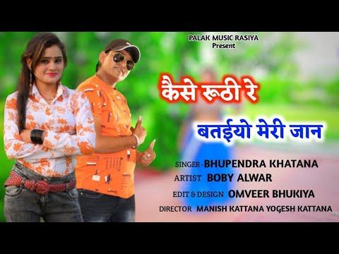 Download कैसे रूठी रे बतइयो मेरी जान|bhupendra khatana|palak music rasiya|kese ruthi re|new dj rasiya 2021|