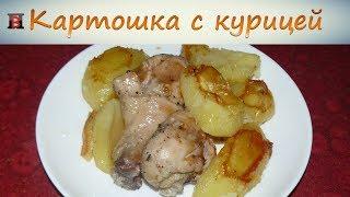 Вкуснейшая запеченная картошка с курицей в духовке. Самый быстрый и простой рецепт.