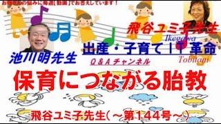 飛谷こども研究所 公式HPはこちら http://www.tobitani-kodomoken.jp/ ...