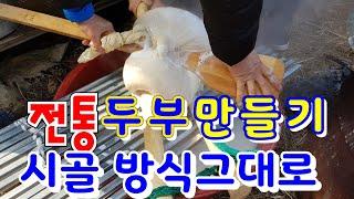 고소한전통두부만들기 시골두부의 손맛 두부요리  농막전원…